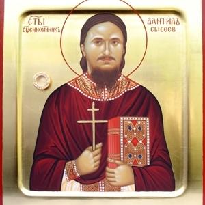 Икона Свештеномученика Данила Сисојева!