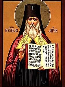 Моје снаге су потпуно посвећене мисионарским надама… – Писмо Апостола Јапана, Апостолу Америке и Сибира