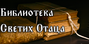 bibl-svetih-otaca