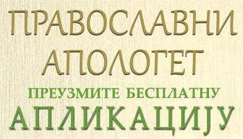 pravoslavni-apologet