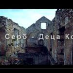 HUDI SERB – DECA KOSOVA – poslušajte spot!