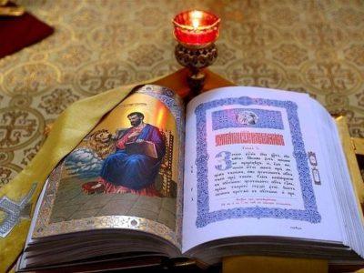 О два врло корисна начина на која се може читати Свето Писмо (ВИДЕО)