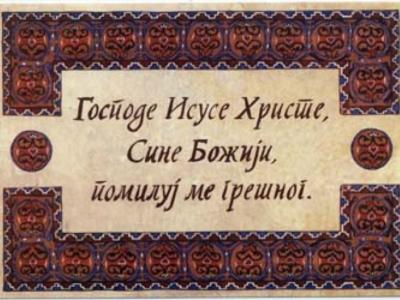 Исусова молитва и православно богословље (ВИДЕО)