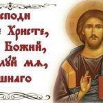 О Исусовој молитви за хришћане у свету (ВИДЕО)