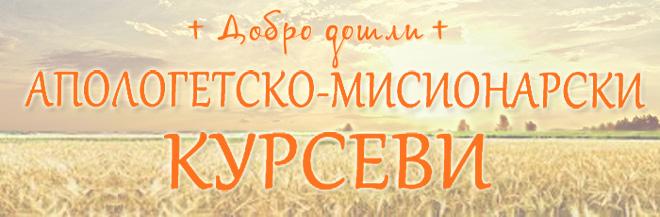АПОЛОГЕТСКО-МИСИОНАРСКИ КУРСЕВИ